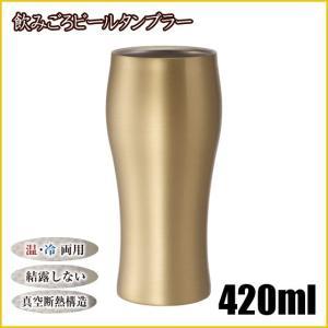 飲みごろビールタンブラー 420ml ゴールド DSB-420MT|daily-3