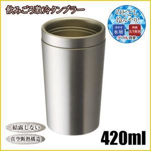 飲みごろ激冷タンブラーMT 420ml マット DSGT-420MT|daily-3