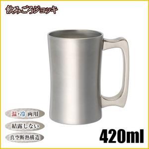 飲みごろジョッキ 420MT マット 420ml DSSJ-420MT|daily-3