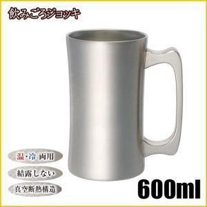 飲みごろジョッキ 600MT マット 600ml DSSJ-600MT|daily-3