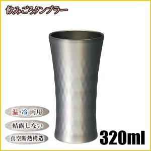 飲みごろタンブラー 320ml マット シルバー DST-320MT|daily-3