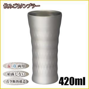 飲みごろタンブラー 420ml マット シルバー DSTH-420MT|daily-3