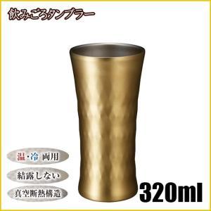 飲みごろタンブラー 320ml ゴールド DST-320GD|daily-3