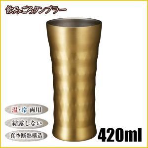 飲みごろタンブラー 420ml ゴールド DSTH-420GD|daily-3