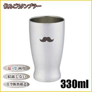 飲みごろタンブラー 330ml マット ヒゲ DST-330MTH|daily-3