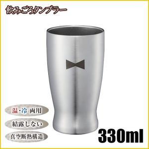 飲みごろタンブラー 330ml マット 蝶ネクタイ DST-330MTC|daily-3