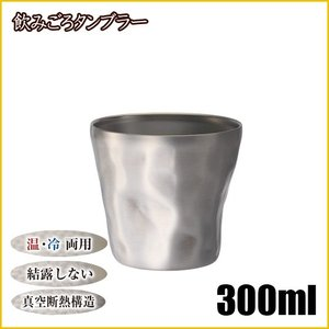 飲みごろ手捻り風グラス マット シルバー DSH-300MT|daily-3