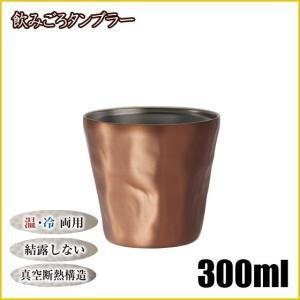 飲みごろ手捻り風グラス ブロンズ DSH-300BR|daily-3