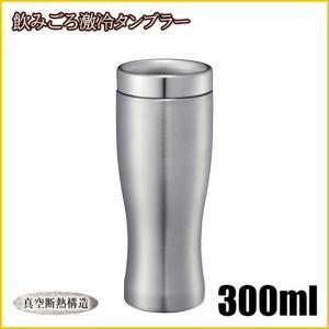 飲みごろ激冷タンブラー 300MT 300ml DSGT-300MT|daily-3