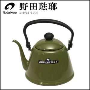 野田琺瑯 ホーロー ドリップケットル 2 2L DK-200 オリーブ daily-3