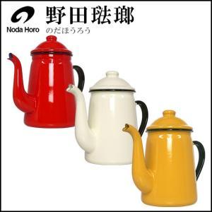 野田琺瑯 ホーロー コーヒーポット 11cm daily-3
