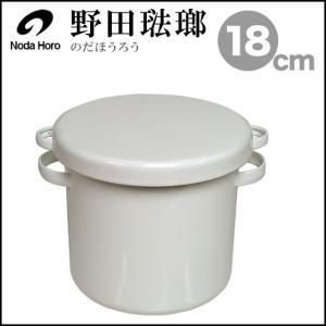 野田琺瑯 ホーロー ホワイトシリーズ ラウンドストッカー 18cm daily-3