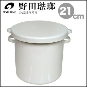 野田琺瑯 ホーロー ホワイトシリーズ ラウンドストッカー 21cm daily-3