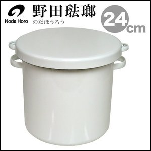 野田琺瑯 ホーロー ホワイトシリーズ ラウンドストッカー 24cm daily-3