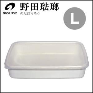野田琺瑯 ホーロー ホワイトシリーズ レクタングル浅型 L シール蓋付 daily-3