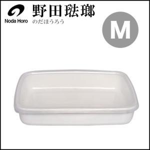 野田琺瑯 ホーロー ホワイトシリーズ レクタングル浅型 M シール蓋付 daily-3