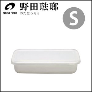 野田琺瑯 ホーロー ホワイトシリーズ レクタングル浅型 S シール蓋付 daily-3