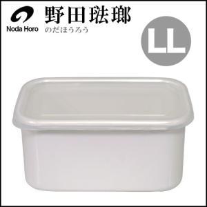 野田琺瑯 ホーロー ホワイトシリーズ レクタングル深型LL シール蓋付 daily-3