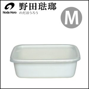 野田琺瑯 ホーロー ホワイトシリーズ レクタングル深型 M シール蓋付 daily-3