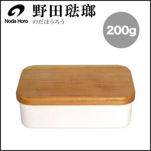 野田琺瑯 ホーロー バターケース 浅型 200g用 daily-3
