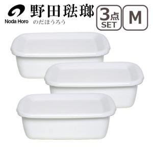 野田琺瑯 ホワイトシリーズ レクタングル深型 M 琺瑯蓋付 3個セット WFH-M