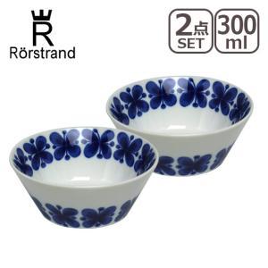ロールストランド モナミ ボウル 300ml 北欧 スウェーデン 食器(ボール)2個セット|daily-3