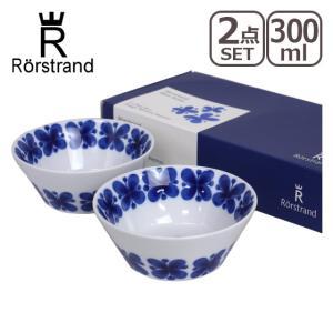 ロールストランド モナミ ボウル 300ml 北欧 スウェーデン 食器(ボール)2個セット ギフト箱付|daily-3