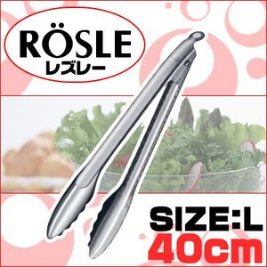 レズレー ロッキングトング L  40cm ROSLE|daily-3