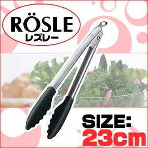 レズレー ロッキングトングシリコンガード  23cm ROSLE|daily-3