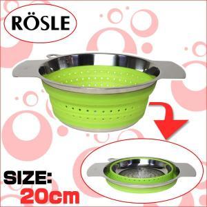 レズレー フォーダブルコランダー 20cm  グリーン ROSLE|daily-3