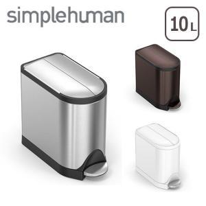 シンプルヒューマン ゴミ箱 10L バタフライステップダストボックス 選べるカラー simplehuman|daily-3