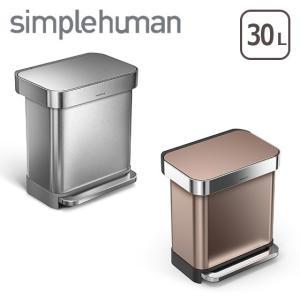 シンプルヒューマン ゴミ箱 30L レクタンギュラーステップダストボックス 選べるカラー simplehuman|daily-3
