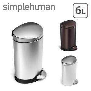 シンプルヒューマン ゴミ箱 6L セミラウンドステップダストボックス 選べるカラー simplehuman|daily-3