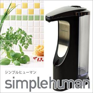 シンプルヒューマン(SIMPLEHUMAN) センサー付ソープディスペンサー daily-3