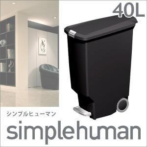 シンプルヒューマン(SIMPLEHUMAN) スリムプラスチックステップカン 40L ブラック ごみ箱 daily-3