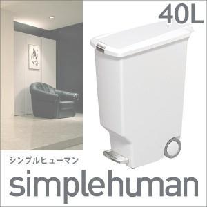 シンプルヒューマン(SIMPLEHUMAN) スリムプラスチックステップカン 40L ホワイト ごみ箱 daily-3