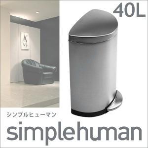 シンプルヒューマン(SIMPLEHUMAN) セミラウンドカン 40L ごみ箱 daily-3