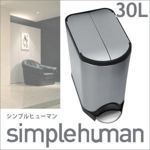 シンプルヒューマン(SIMPLEHUMAN) バタフライカン 30L daily-3