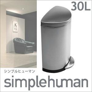 シンプルヒューマン(SIMPLEHUMAN) セミラウンドカン 30L ごみ箱 daily-3