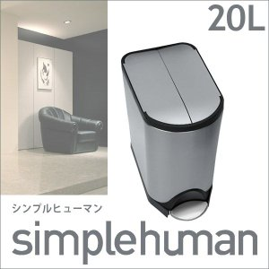 シンプルヒューマン(SIMPLEHUMAN) バタフライカン 20L daily-3