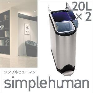 シンプルヒューマン(SIMPLEHUMAN) バタフライカン リサイクラー 40L daily-3