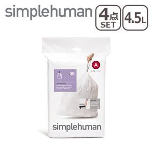 シンプルヒューマン ゴミ箱 パーフェクトフィットゴミ袋4個セット A 4.5L simplehuman|daily-3