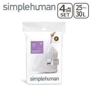 シンプルヒューマン ゴミ箱 パーフェクトフィットゴミ袋4個セット F 25-30L simplehuman|daily-3