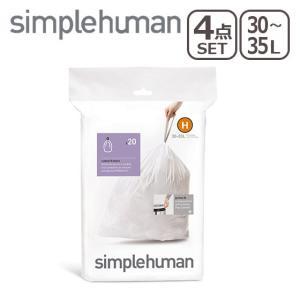 シンプルヒューマン ゴミ箱 パーフェクトフィットゴミ袋4個セット H 30-35L simplehuman|daily-3