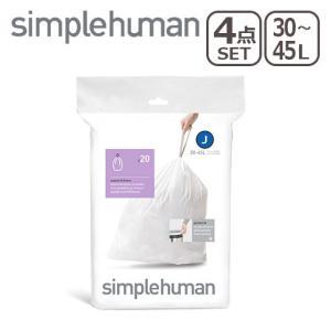 シンプルヒューマン ゴミ箱 パーフェクトフィットゴミ袋4個セット J 30-45L simplehuman|daily-3