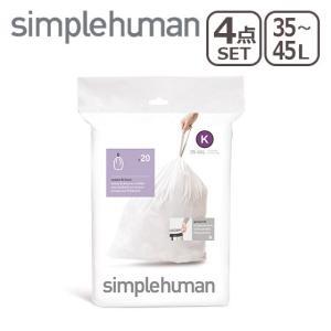 シンプルヒューマン ゴミ箱 パーフェクトフィットゴミ袋4個セット K 35-45L simplehuman|daily-3