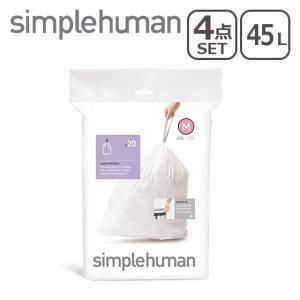 シンプルヒューマン ゴミ箱 パーフェクトフィットゴミ袋4個セット M 45L simplehuman|daily-3