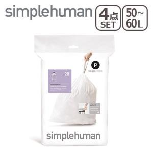 シンプルヒューマン ゴミ箱 パーフェクトフィットゴミ袋4個セット P 50-60L simplehuman|daily-3