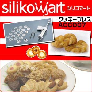 シリコマート クッキープレス ACC007 ♪お菓子作りが楽しくなる調理器具|daily-3