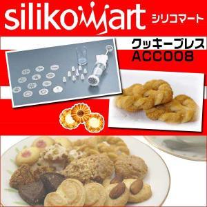 シリコマート クッキープレス ACC008 ♪お菓子作りが楽しくなる調理器具|daily-3